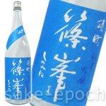 画像1: ◆篠峯 夏凛 無濾過生酒 雄町純米吟醸 1.8L (1)