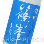 画像3: ◆篠峯 夏凛 無濾過生酒 雄町純米吟醸 1.8L (3)