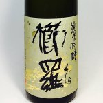 画像1: 櫛羅 純米吟醸 1.8L 【千代酒造】 (1)