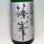 画像1: 篠峯 超辛 山田錦純米 一火原酒 1.8L【千代酒造】 (1)