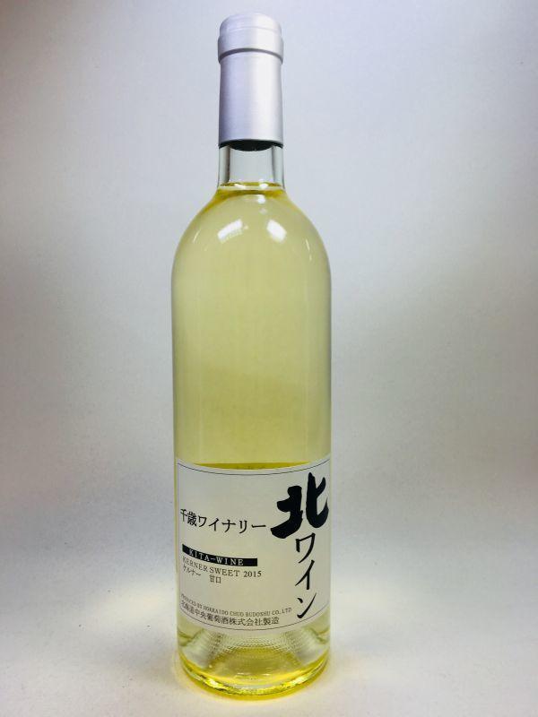 画像1: 北ワイン 2015ケルナー甘口 750ml (1)