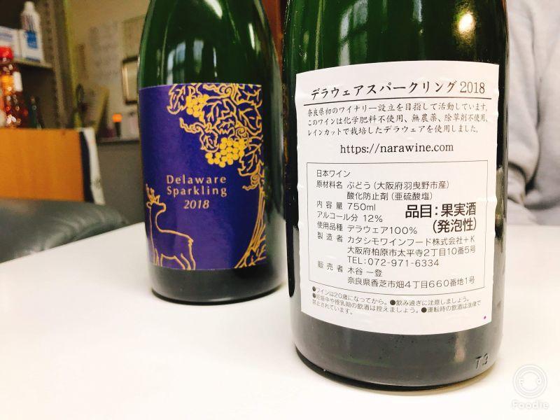 奈良ワイン 2018デラウェアスパ...