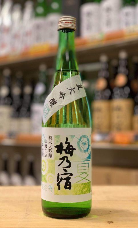 画像1: ◆梅乃宿 夏大吟醸 純米吟醸 山廃仕込生原酒 1.8L (1)