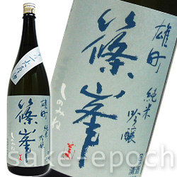 画像1: 篠峯 辛々雄町純吟醸 一火原酒 1.8L (1)