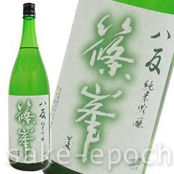 画像1: 篠峯 八反 純米吟醸 生詰瓶燗酒 1.8L (1)