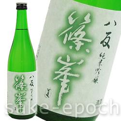 画像1: 篠峯 八反 純米吟醸 中取り 生詰瓶燗720ml (1)