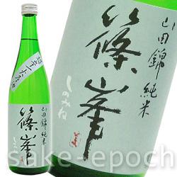 画像1: 篠峯 純米山田錦 超辛一火原酒 720ml (1)