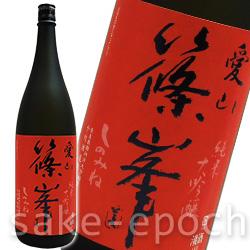 画像1: 篠峯 愛山 純米大吟醸 生詰瓶燗一火 1.8L (1)