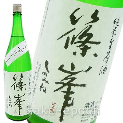 画像1: ◆篠峯 純米生原酒 うすにごり 1.8L (1)