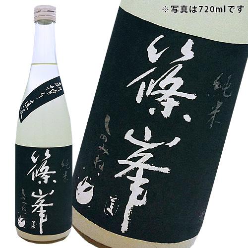 画像1: ◆篠峯 朝搾り直汲み 冬純 きたしずく 純米 《 活性にごり酒 》1.8L (1)